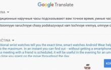 В Google Translate появился нейронный перевод русского