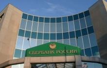 Главный сайт Сбербанка России не работает