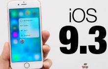 Что нового в седьмой бета-версии iOS 9.3?