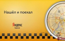Яндекс.Такси в Воронеже