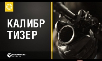 Wargaming анонсировала шутер «Калибр»