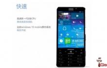 В Китае появится смартфон с физическими кнопками на Windows 10 Mobile