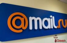 База 4,5 млн аккаунтов Mail.Ru попала в сеть