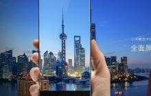 Xiaomi представила смартфон с золотой рамкой Mi Mix