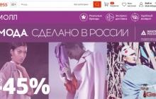 Российские товары на AliExpress с треском провалились