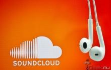 Spotify хочет купить SoundCloud