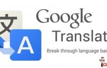 Google Переводчик исполнилось 10 лет