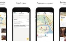 «Яндекс.Картам» теперь не нужен интернет для поиска адресов