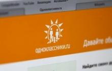 «Одноклассники» открыли первый маркетплейс с товарами из Китая