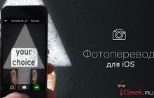 В Translate.ru и PROMT для iOS заработал фотоперевод