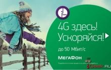 «МегаФон» обеспечил свыше 70 тысяч липчан скоростным интернет-доступом 4G