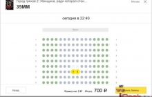 «Яндекс» запустил сервис «Яндекс.Билеты»