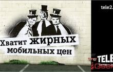Крупный российский оператор поднял свои цены до небес