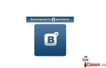 «ВКонтакте» заморозила 226 тысяч аккаунтов из-за утечки почтовых паролей