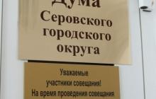 Комитет экономики администрации Серова заявил о выполнении задач комплексно-инвестиционного плана развития. Депутаты не согласились