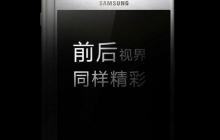 Samsung Galaxy C9 покажут 21 октября