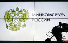 Минкомсвязи планирует к 2020 году на 99% обособить Рунет