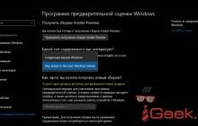Microsoft даёт возможность получать сборки Windows 10 Redstone 4