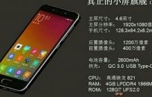 Xiaomi представит флагманский смартфон Mi S