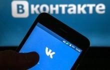 «ВКонтакте» подает в суд на сервис SearchFace