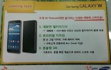 Galaxy W выйдет под именем Samsung Galaxy Mega 2