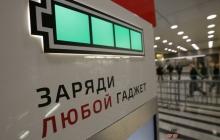 В Москве заработали 146 остановок с зарядками для смартфонов