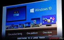 Microsoft показала Windows 10, браузер Spartan и очки HoloLens