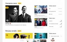 «Яндекс» из-за «Кинопоиска» потерял более 500 млн рублей