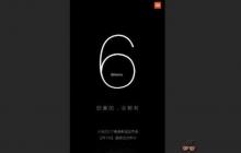 Xiaomi Mi 6 анонсируют 14 февраля
