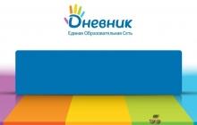 Успеваемость детей будет отслеживать мобильное приложение «Дневник.ру»