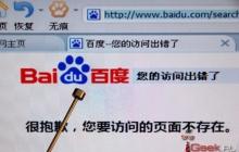 Baidu выразил заинтересованность в российском рынке