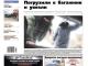 """Свежий """"Глобус"""": в Серове похитили мужчину, а патрульный автомобиль ДПС попал в ДТП"""