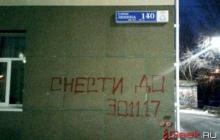 Администрацию Серова предложили… снести