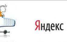 «Яндекс» приглашает к тестированию нового поиска для интернет-магазинов