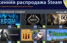 Стала известна дата начала осенней распродажи в Steam