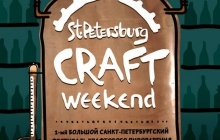 St. Petersburg Craft Weekend 30 апреля и 1 мая