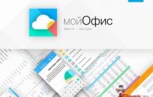В России начались продажи отечественного аналога Microsoft Office