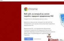 Google Chrome блокировал доступ к сайту РИА Новости