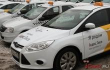 «Яндекс.Такси» добавил тариф «Экспресс» стоимостью от 99 рублей