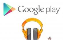 Google Play Music получил обновление