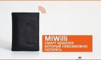 MiWilli — Смарт кошелёк, который не возможно потерять