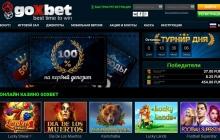 Самые лучшие игры в казино Goxbet