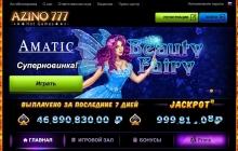 Азино 777 — азарт для новичков и опытных игроков