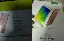 В сети появились изображения Oppo R9S