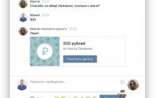 ВКонтакте подключила функцию денежных переводов