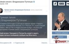 Задать вопрос президенту Путину можно будет через «ВКонтакте»