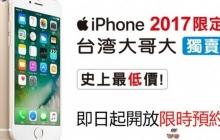 iPhone 6 вернут в продажу в Китае