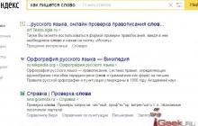 «Яндекс» составил рейтинг самых сложных случаев правописания