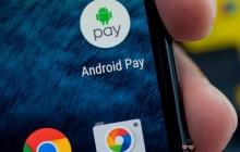 Android Pay придет в Россию в 2017 году