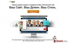 Конструктор сайтов WiX: сайт за 5 минут
